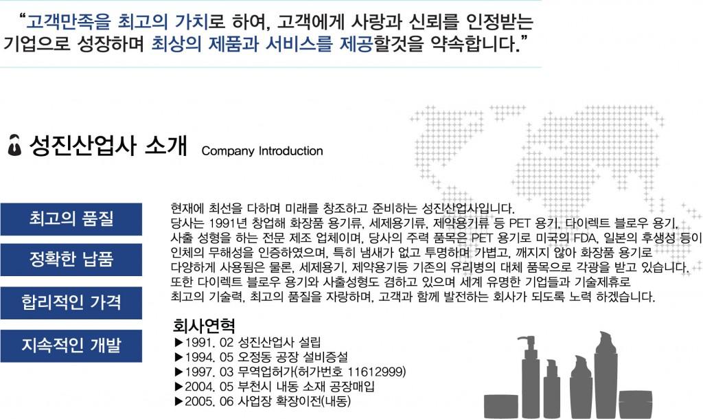 성진소개_700-1024x610