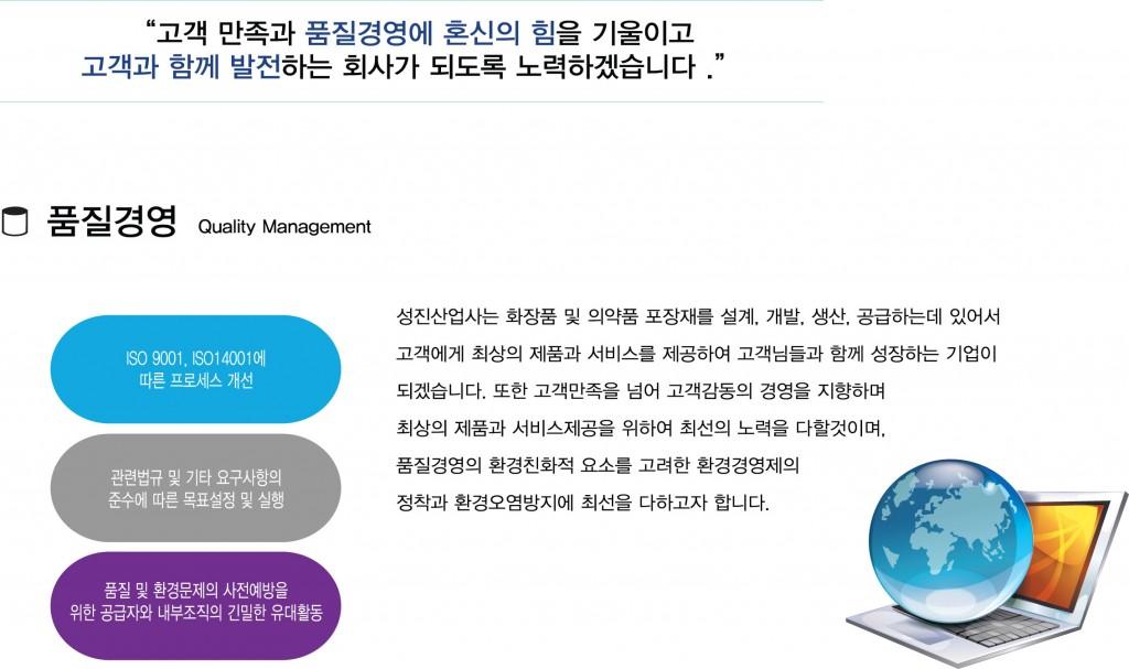 품질경영-1024x607